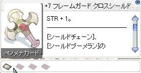 +7無形X盾