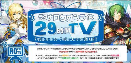 RO29時間TV