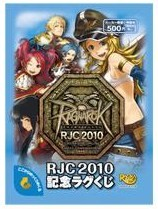 RJC2010 ラグくじ