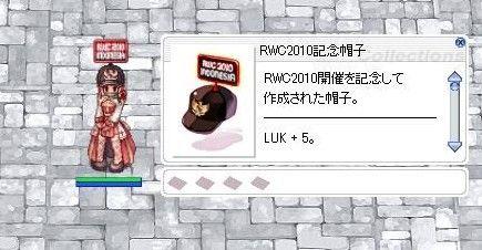 RWC2010