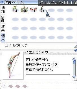 +7エル弓