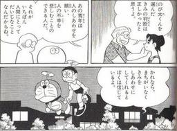 2288_nobita2