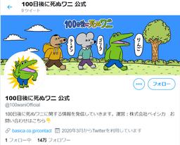 100wanikoushiki