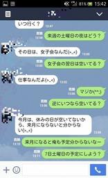 line-datemyakunashi02-623x1024