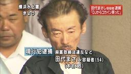 tashiro-masashi