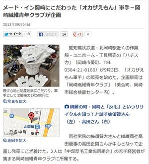 岡崎経済新聞さんの記事