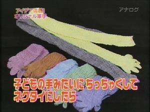 子どもの手みたいにちっちゃくしてネクタイにしたら