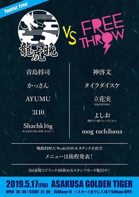 190517_龍虎晩vsFREETHROW_flyerNET