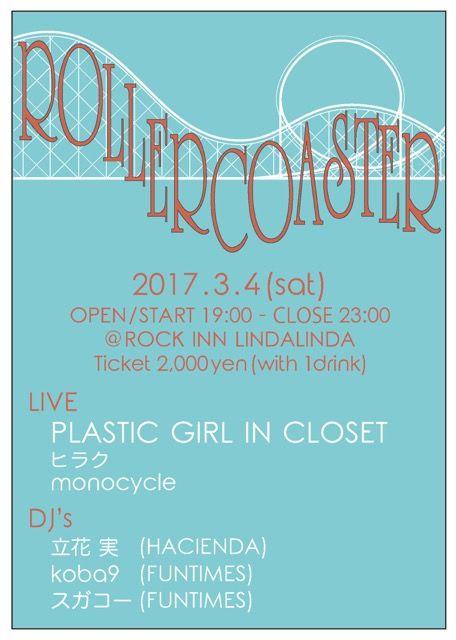 170304_Rollercoaster_flyerNET_1