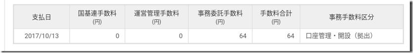 screenshot_20171017-065341
