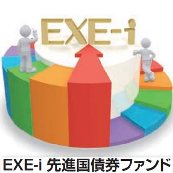 EXE-i債権ファンド