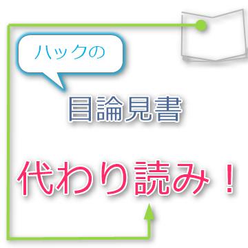 mokuromishokawariyomi_ideconokyokasho