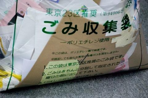 ゴミ収集袋
