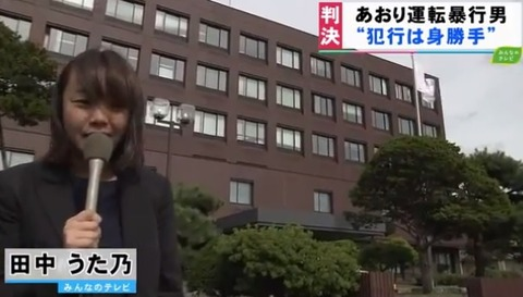 田中うた乃記者あおり運転