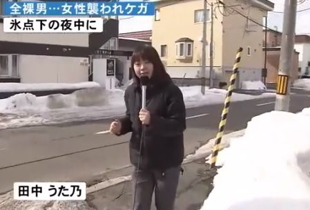 田中うた乃記者全裸男取材
