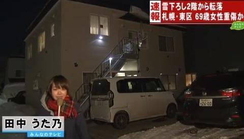 田中うた乃記者2階から雪下ろし中の事故