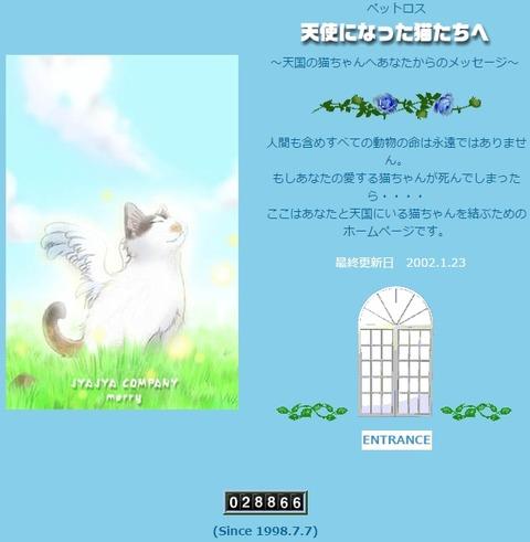 天使になった猫たちへ