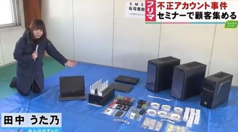 田中うた乃記者メルカリ不正アカウント取材