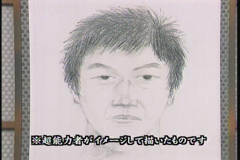 世田谷容疑者