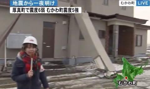 田中うた乃記者むかわ町の地震取材