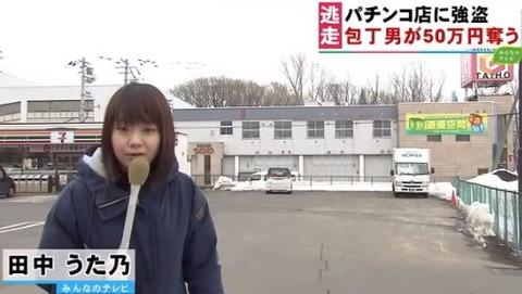 田中うた乃記者パチンコ強盗
