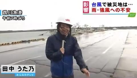 田中うた乃記者台風取材