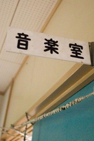 学校音楽室2