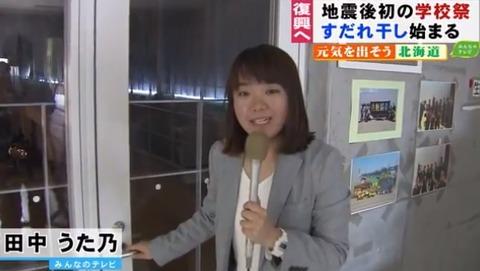 学校祭取材田中うた乃記者