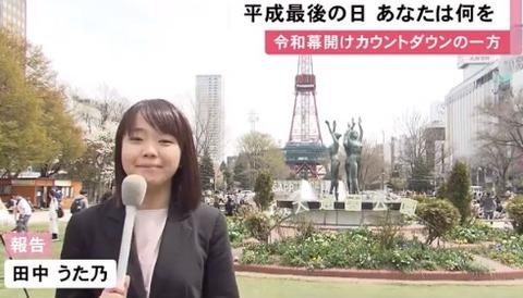 田中うた乃記者平成最後の日1