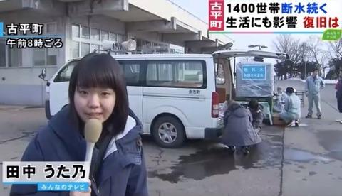 田中うた乃記者取材断水