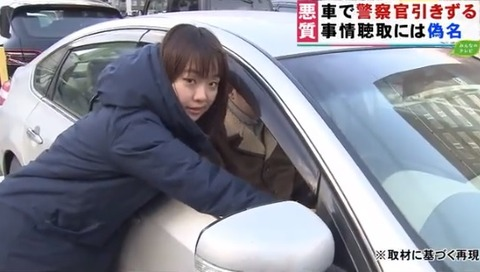 田中うた乃暴走男取材