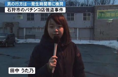 田中うた乃記者パチンコ強盗追加取材