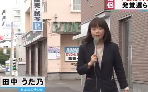 田中うた乃記者追加取材