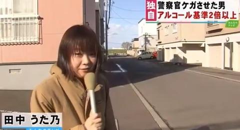 【動画】北海道文化放送のかわいい田中うた乃記者が飲酒当て逃げ事件を取材したよ!