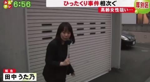 田中うた乃記者ひったくり取材