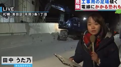 【動画】北海道文化放送のかわいい田中うた乃記者が足場が崩れた工事現場から生放送したよ!