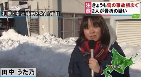 田中うた乃記者連日の雪の事故