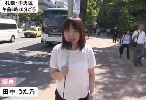 田中うた乃記者クールビズ取材