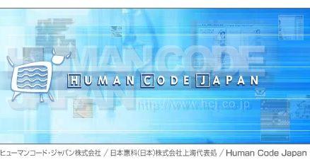 ヒューマンコードジャパン