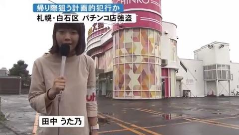 田中うた乃記者パチンコ