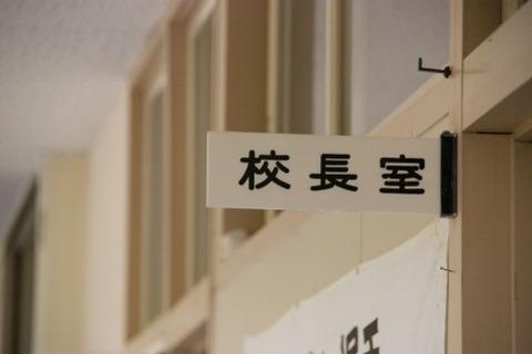 学校校長室7