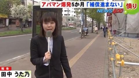 田中うた乃記者アパマン爆発から5か月