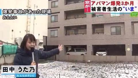 田中うた乃記者スプレー缶爆発から3か月