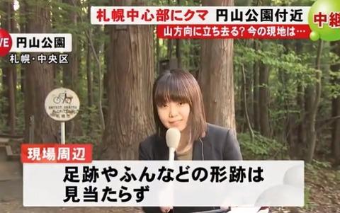 田中うた乃記者中央区のクマ取材