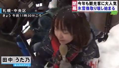 田中うた乃記者雪像取り壊し
