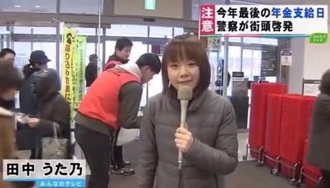 【動画】北海道文化放送のかわいい田中うた乃記者が今年最後の年金支給日を取材したよ!
