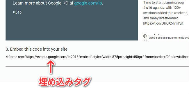 io-live-embed-widget-4
