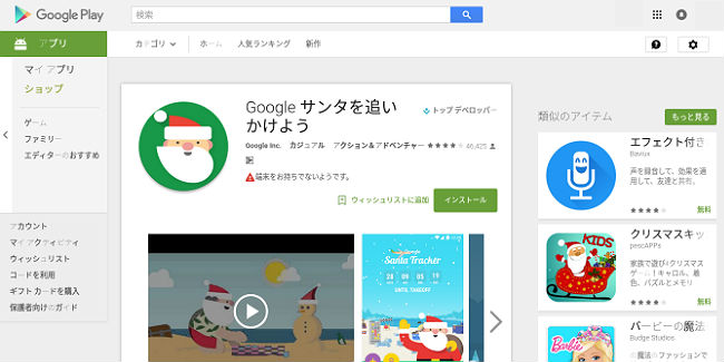 google-santa-tracker4