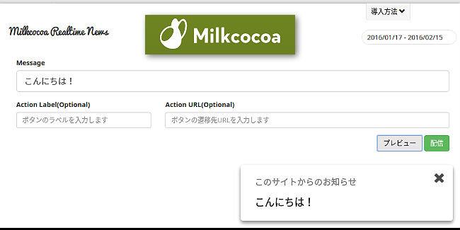 milkcocoa-push1