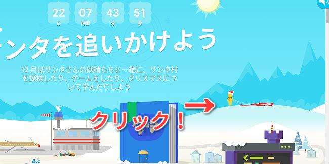 google-santa-tracker6